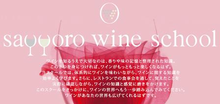 札幌ワインスクール2012 春の生徒募集中
