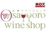 楽天 札幌ワインショップ