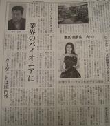 日本繊維新聞 記事