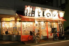 としのや堺町店