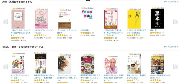 Kindle Unlimitedストアフロント