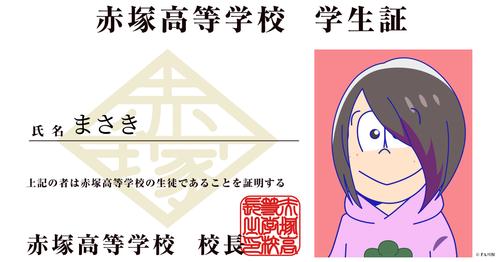 osomatsu_card (1)