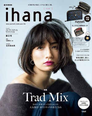 ihana_book
