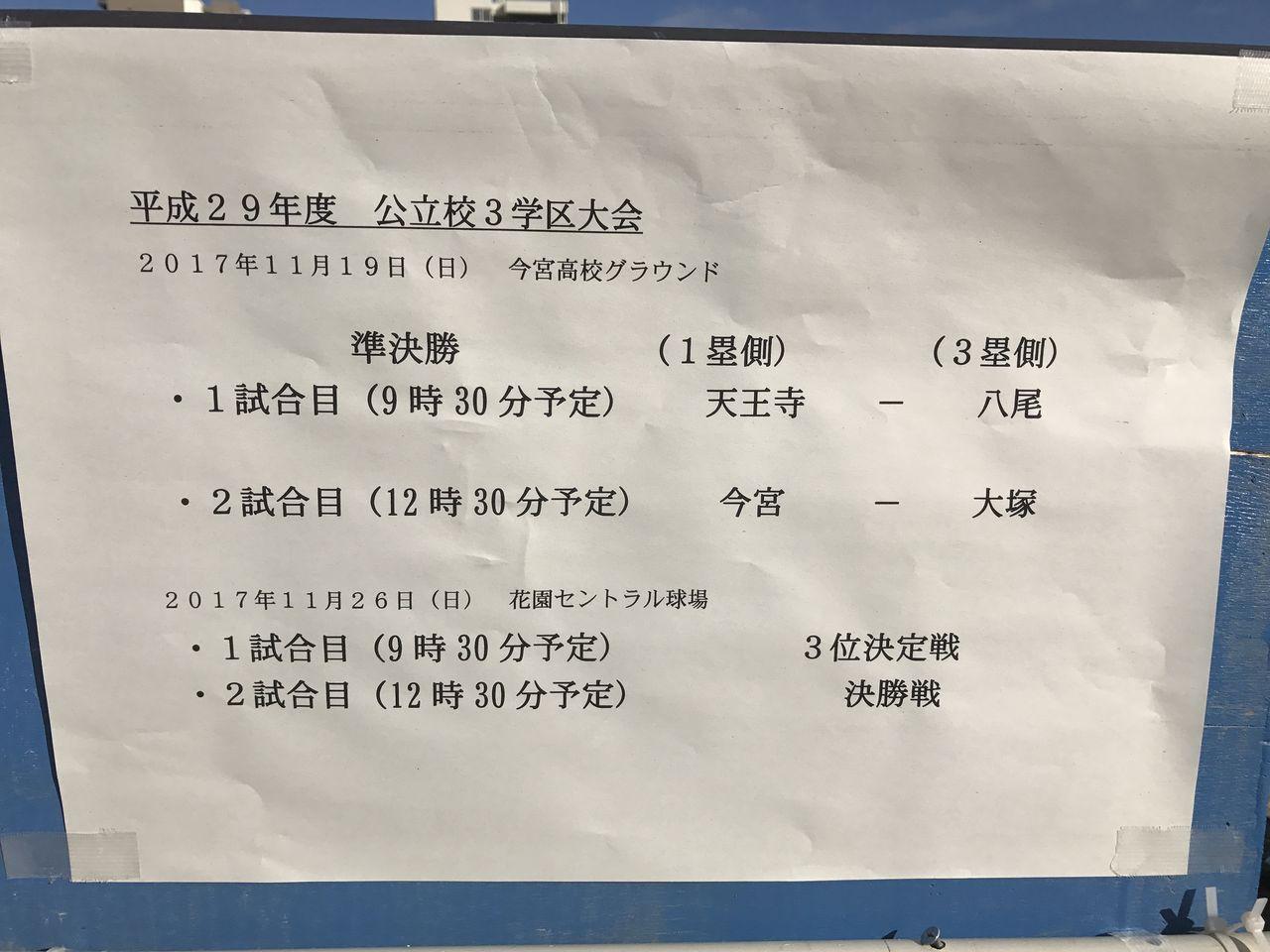 大阪の高校野球 準公式戦観戦記 3学区公立大会(準決勝) : かるたー ...
