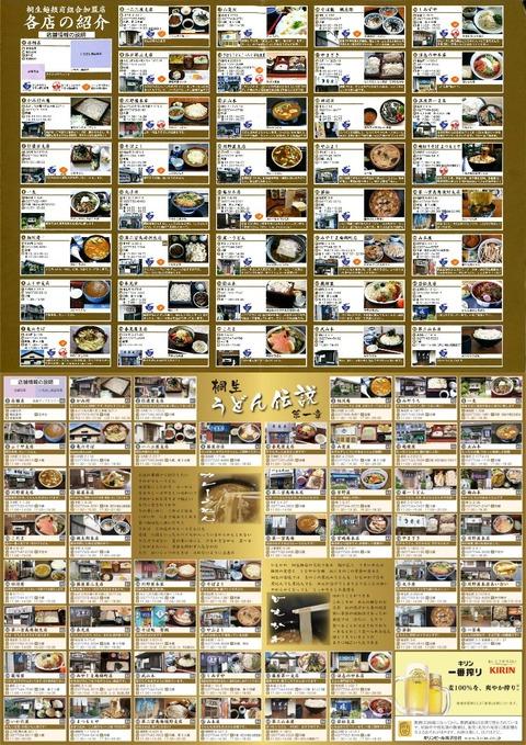 03Kiryu_udonmap17-18