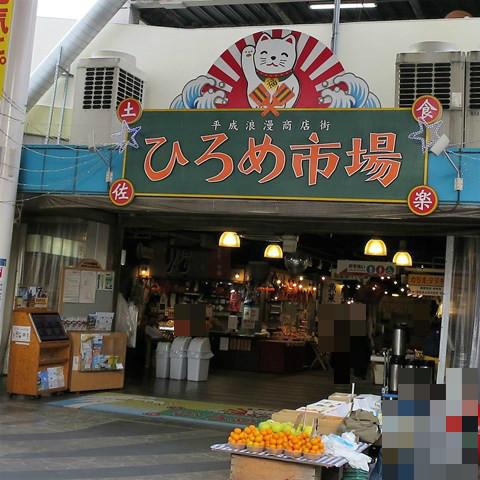 明神丸 ひろめ市場店>