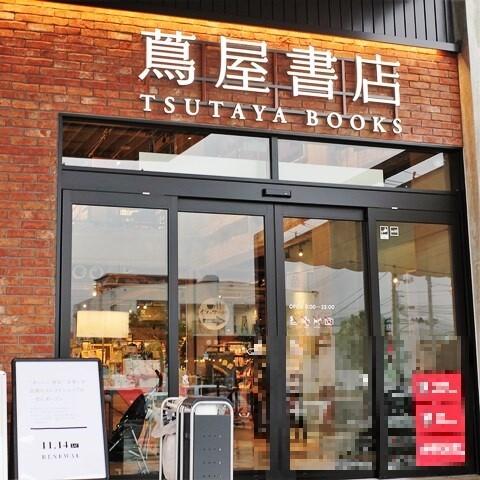 高知市の蔦屋書店「まんしゅう」にてジャン麺を味わう