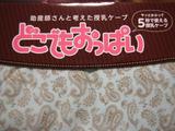 20121018Bday-present5