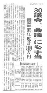 大阪府議会議員費用弁償