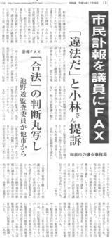 訃報泉北コミ報道
