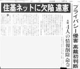 住基ネット大阪高裁判決