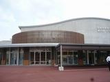南部リージョンセンター外観