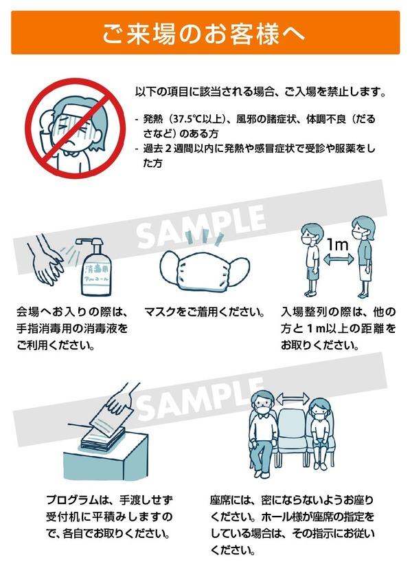 感染予防注意書きポスター_sample
