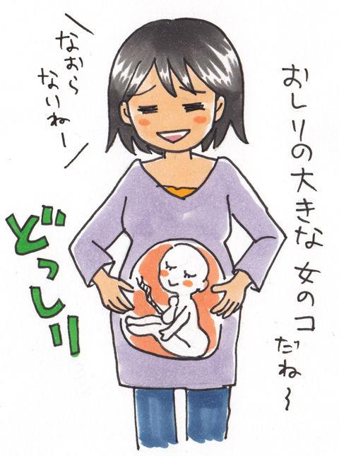 極楽まさこのお気楽日記  【絵日記】妊娠9ヶ月(その1)逆子ちゃんコメントトラックバック