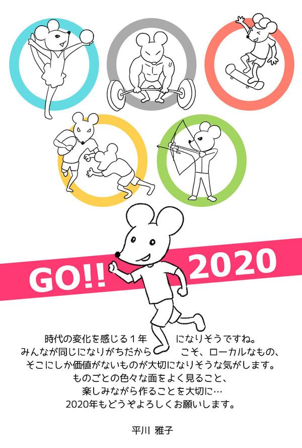 2020nenga-blog