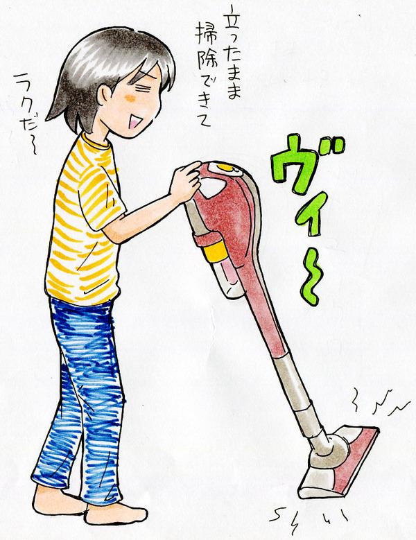 0630-新しい掃除機