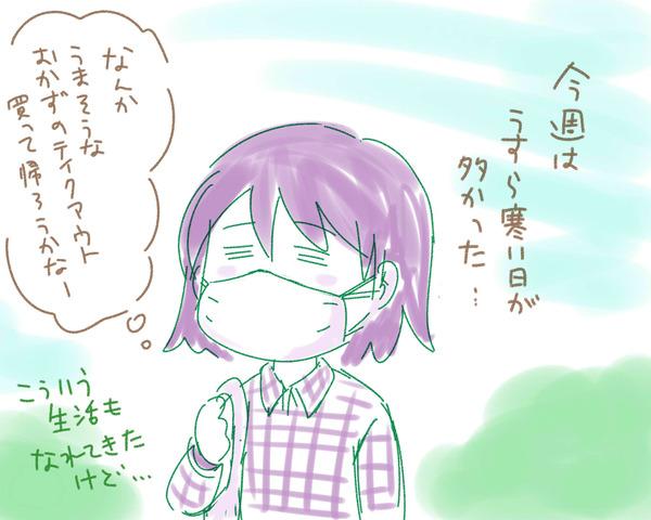 コロナ日記0522-1