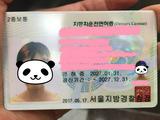 韓国の運転免許