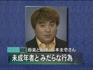 gokurakutonnbo