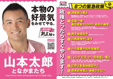 poster-yamamoto