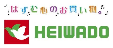 heiwado