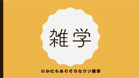 zatsugaku