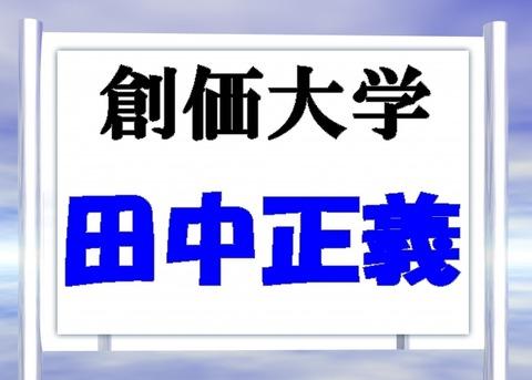 田中正義投手(創価大)