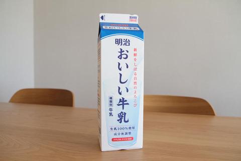 meiji_milk