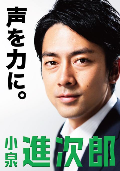 koizumi_shinnjirou