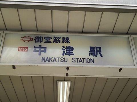 nakatsueki