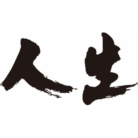jinsei-yoko