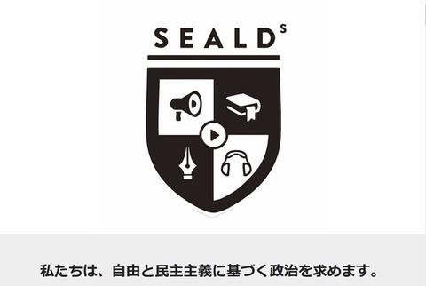 sealds2