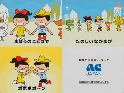 ac_japan