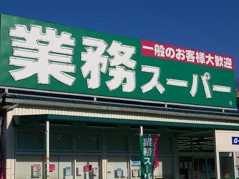 gyoumu_super