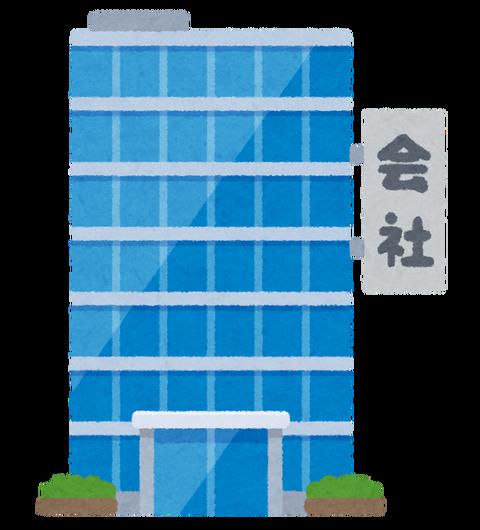 building_kaisya