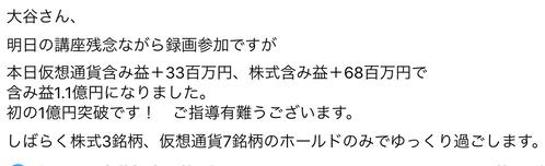 スクリーンショット 2021-04-06 11.19.47