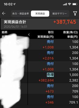 スクリーンショット 2020-04-01 17.48.57