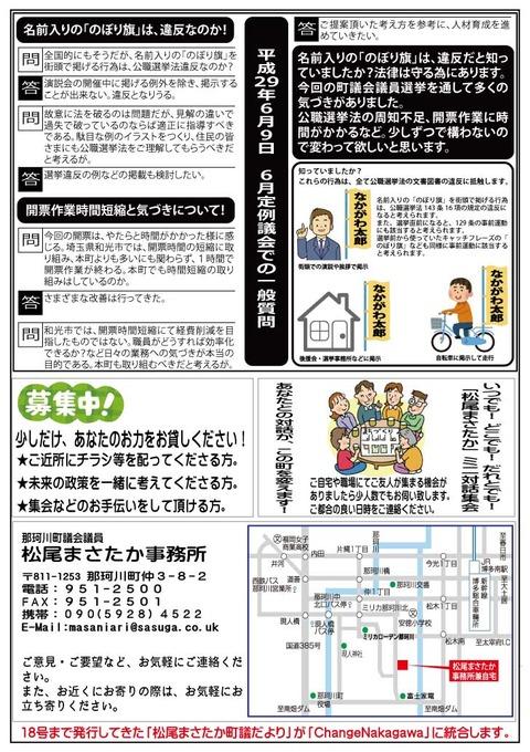 20170601Change-Nakagawa裏