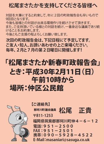 20180211houkoku