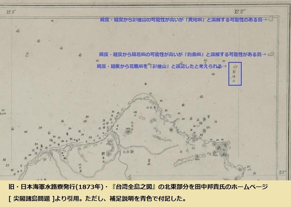 Taiwan-map_1873_NE