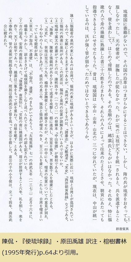 ChenKan_HaradaNobuo_p64