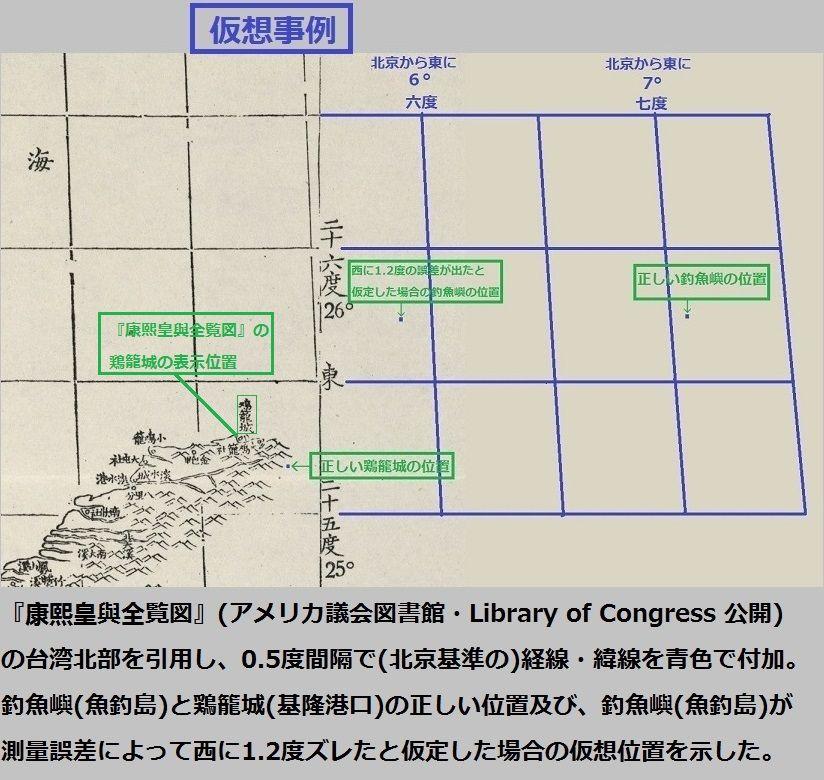 Imperial atlas of China_gedanken-diaoyudao