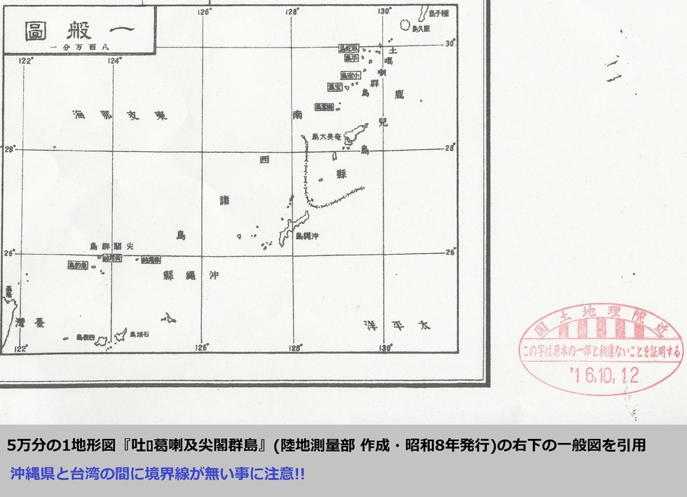 map_Tokara-Senkaku_general_scan_L
