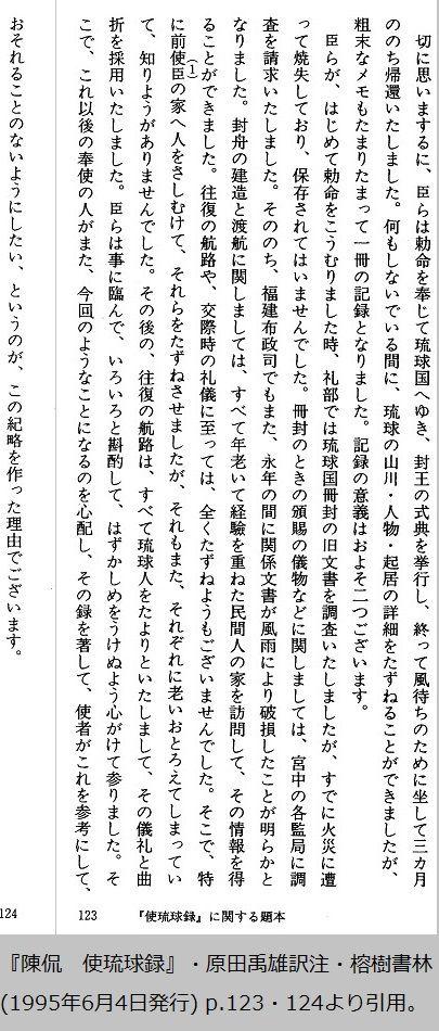 ChenKan_tiben_p123-124