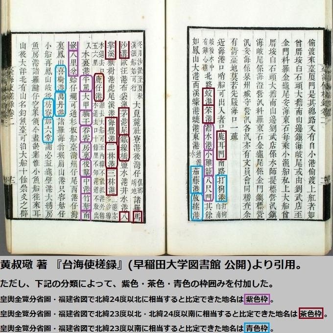 taihaishichalu_waseda-1-p40