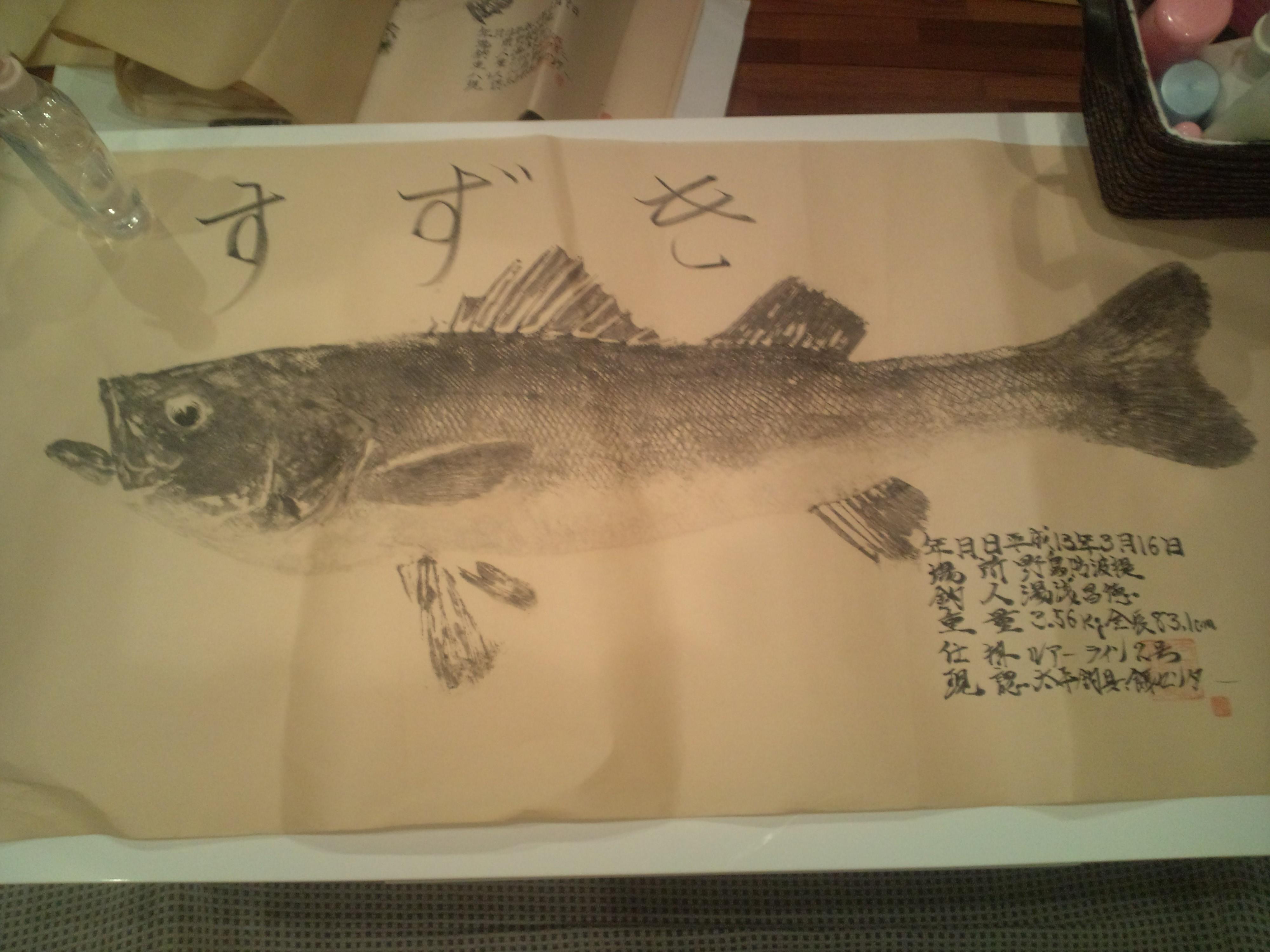 ブログ 魚拓 桃