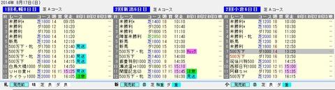 Baidu IME_2014-8-16_21-43-10
