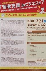 JYC18.7.21。2