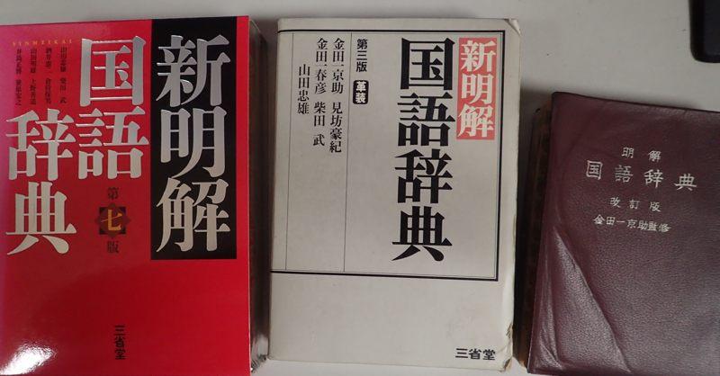 辞典 国語 新 面白い 明解