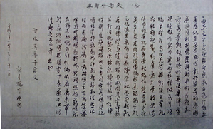 真草千字文草書3